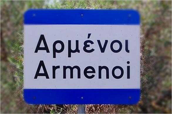 ArmenoiDSC_0173